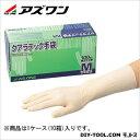 アズワン クアラテックDXパウダー無 M (8-4053-12) 1ケース(10箱入)