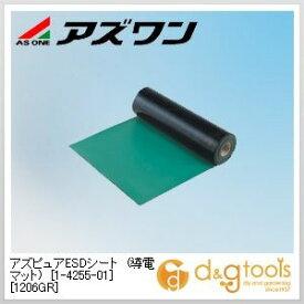 アズワン アズピュアESDシート(導電マット)[1206GR]静電対策用品 緑色 600mm×10m×2mm 1-4255-01 1 ロール