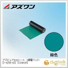 アズワン アズピュアESDシート(導電マット) [1209GR] 静電対策用品 緑色 900mm×10m×2mm (1-4255-03) 1ロール