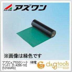 アズワン アズピュアESDシート(導電マット) [1210GRS] 静電対策用品 緑色光沢 1000mm×10m×2mm (1-4255-10) 1ロール アズワン マット