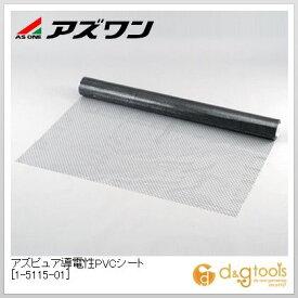 アズワン アズピュア導電性PVCシート静電対策用品 1370mm×0.3mm×30m グリッド 1-5115-01 1ロール