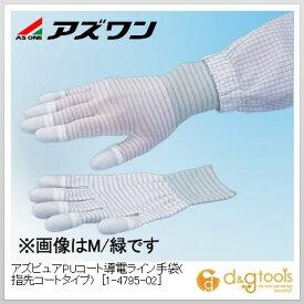 アズワン アズピュアPUコート導電ライン手袋(指先コートタイプ) 静電対策手袋 グレー(手首部) L (1-4795-02) 10双