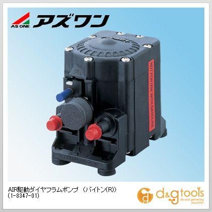 アズワン AIR駆動ダイヤフラムポンプ (バイトン(R)) (1-8347-01)