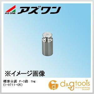 アズワン 標準分銅 F-2級 1kg (1-9711-05)
