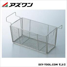 アズワン 超音波洗浄機バスケットASU3/US2用 (1-4591-12) 1個