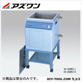 アズワン 卓上大型超音波洗浄器VS-600RZ用架台 1-2645-11