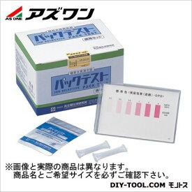 アズワン パックテスト徳用セット 1-9595-06