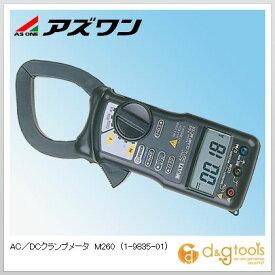 アズワン AC/DCクランプメータ M260 (1-9835-01)
