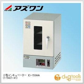 アズワン 小型インキュベーター IC-150MA 1-5421-41
