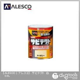 カンペハピオ ALESCOサビテクト0.8L 白 0.8L