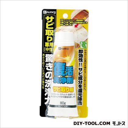 カンペハピオ 復活洗浄剤 サビ取り用 80g (414008) kanpe 洗浄剤 洗浄剤