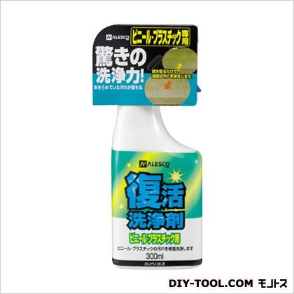 カンペハピオ 復活洗浄剤 ビニール・プラスチック用 300ml (414004300) kanpe 洗浄剤 洗浄剤