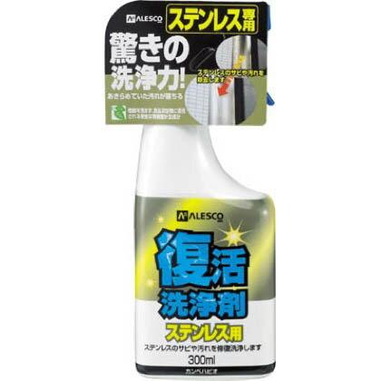 カンペハピオ 復活洗浄剤 ステンレス用 300ml (414003300) kanpe 洗浄剤 洗浄剤