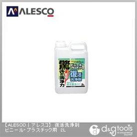 カンペハピオ 復活洗浄剤 ビニール・プラスチック用 2L kanpe 洗浄剤 洗浄剤