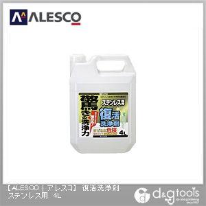 カンペハピオ 復活洗浄剤 ステンレス用 4L kanpe 洗浄剤 洗浄剤