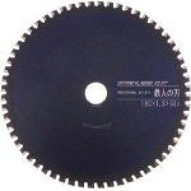 アイウッド 鉄人の刃 ステンレスカット(ステンレス用チップソー) 125mm (99472) 1枚 金属用チップソー 金属用 金属 チップソー