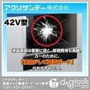 アクリサンデー 薄型テレビ画面ガード (EGG-42V-EX001)