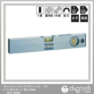 アックスブレーン ボックスレベル(マグネット付) 巾19.5×高さ49.5×長さ300mm (BXE-300VM) 水平器 水平 水平機
