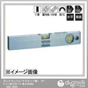 アックスブレーン ボックスレベル(マグネット無) 巾19.5×高さ49.5×長さ450mm (BXE-450V) 水平器 水平 水平機