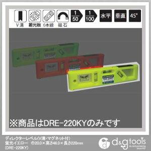 アックスブレーン ディレクターレベル(V溝・マグネット付) 蛍光イエロー 巾20.0×高さ46.0×長さ220mm (DRE-220KY) 水平器 水平 水平機