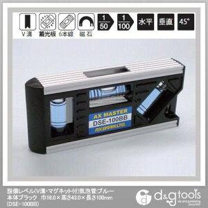 アックスブレーン 設備レベル(V溝・マグネット付)気泡管:ブルー 本体ブラック 巾16.0×高さ43.0×長さ100mm (DSE-100BB) 水平器 水平 水平機