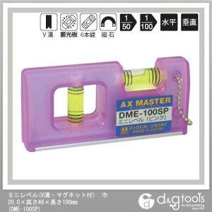 アックスブレーン ミニレベル(V溝・マグネット付) 巾20.0×高さ46×長さ100mm (DME-100SP) 水平器 水平 水平機