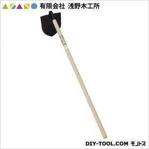 浅野木工所 スコップ鍬スチール製 1100mm 13205