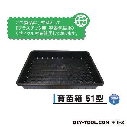 安全興業 育苗箱51型 (AZ-035) 40個