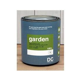 DCペイント 屋外用 多用途 ペンキ Garden 【0046】Valentino 0.9L DC-GQ-0046 塗料 ペイント ラティス