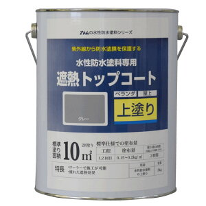 アトムサポート 水性防水塗料専用遮熱トップコート(上塗り) 遮熱グレー 3kg 00001-23050