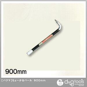 バクマ(BAKUMA) ちょーかるバール 900mm
