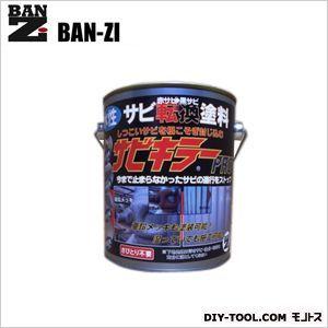 BAN-ZI サビキラーPRO水性錆転換塗料速乾型 1kg