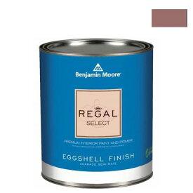 ベンジャミンムーアペイント リーガルセレクトエッグシェル 2?3分艶有り エコ水性塗料 somerville red (G319-HC-62) Benjaminmoore 塗料 水性塗料