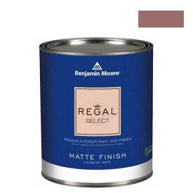 ベンジャミンムーアペイント リーガルセレクトマット 艶消し エコ水性塗料 somerville red (Q221-HC-62) Benjaminmoore 塗料 水性塗料