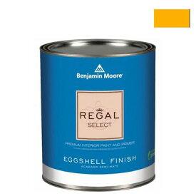 ベンジャミンムーアペイント リーガルセレクトエッグシェル 2?3分艶有り エコ水性塗料 bumble bee yellow (Q319-2020-10) Benjaminmoore 塗料 水性塗料