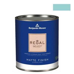 ベンジャミンムーアペイント リーガルセレクトマット 艶消し エコ水性塗料 spectra blue 4L (G221-2049-50) Benjaminmoore 塗料 水性塗料