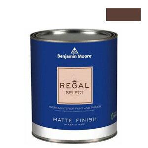 ベンジャミンムーアペイント リーガルセレクトマット 艶消し エコ水性塗料 chocolate sundae 4L (G221-2113-10) Benjaminmoore 塗料 水性塗料