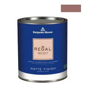 ベンジャミンムーアペイント リーガルセレクトマット 艶消し エコ水性塗料 somerville red (G221-HC-62) Benjaminmoore 塗料 水性塗料