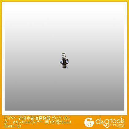 カンツール ワイヤー式排水管清掃機器 グリス・カッター φ6?8mmワイヤー用 (外径23mm) (SWH-3)