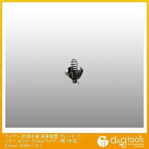 カンツール ワイヤー式排水管清掃機器ブレード・カッターφ10〜12mmワイヤー用(外径57mm) SWH-31