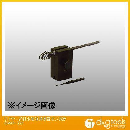 カンツール ワイヤー式排水管清掃機器ピン抜き SWH-22