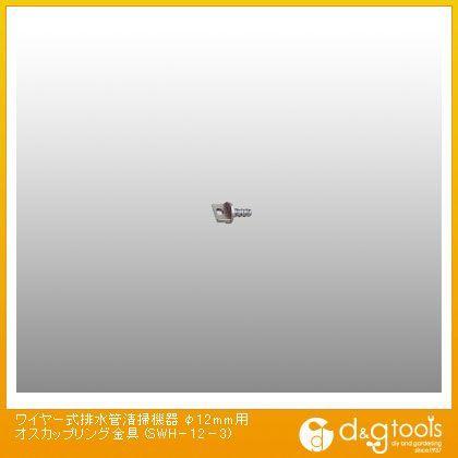 カンツール ワイヤー式排水管清掃機器 φ12mm用オスカップリング金具 (SWH-12-3)