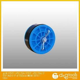 カンツール メカニカルプラグIN150mm(単体) 157 x 155 x 132 mm 914-150