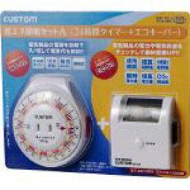 カスタム 節電セットA SDS01A 1個