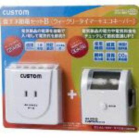 カスタム 節電セットB SDS02B 1個
