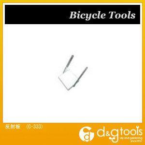 サイクルツール 反射板自転車技士工具 C-333 【在庫限り特価】