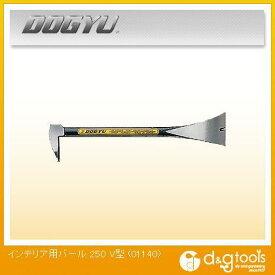 土牛 インテリア用バール 250 V型 (01140) バール