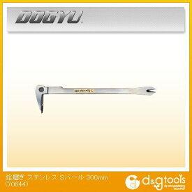 土牛(DOGYU) 総磨きステンレス鋼Sバール 300mm 70644