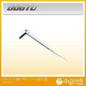 土牛(DOGYU) ステンレス製かりわくバール釘〆型 01728