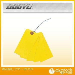 土牛(DOGYU) 防水荷札(樹脂製荷札/5枚1パック包装) イエロー 01732